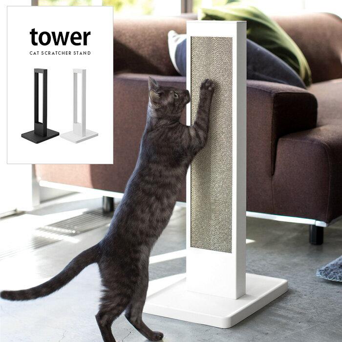 猫用爪とぎスタンド ペット用品 tower〔タワー〕 ブラック ホワイト