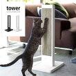 TOWER〔タワー〕 猫の爪とぎスタンド