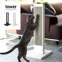 猫 爪とぎ タワー TOWER スタンドタイプ ねこ ストレス解消 縦型 爪研ぎ つめとぎ ポール シンプル モダン おしゃれ モノトーン TOWER〔タワー〕 猫の爪とぎスタンド