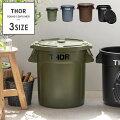 Thor Round Container(ソー ラウンド コンテナ) 23L 本体・フタセット販売