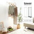 キャスター付き ハンガーラック Tower(タワー)