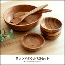 木製食器 皿 プレート セット 木製 食器 おしゃれ アカシア かわいいボウル サラダボウル トレ...