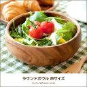 アカシア 食器 おしゃれ かわいい 木製 ボウル カフェ サ...