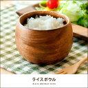 アカシア 食器 おしゃれ かわいい 木製 茶碗 カフェ ボウル 北欧 ラウンド ウッド 木製食…
