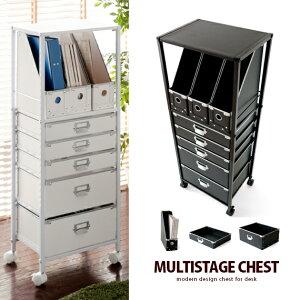 チェスト ファイル ボックス キャスター MALTISTAGE ステージ ブラック ホワイト