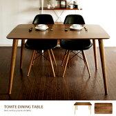 送料無料 テーブル 木製 ダイニングテーブル 北欧 ミッドセンチュリー おしゃれ モダン ウッドダイニングテーブル ダイニング 食卓 TOMTE〔トムテ〕ダイニングテーブル120cmタイプ カフェ ウォールナット ブラウン ダイニングテーブル単体販売