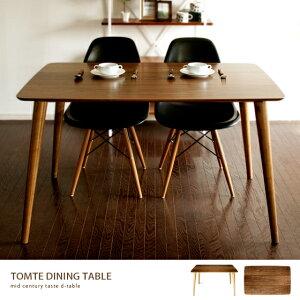 テーブル ダイニング ミッドセンチュリー おしゃれ ウッドダイニングテーブル ウォール ブラウン