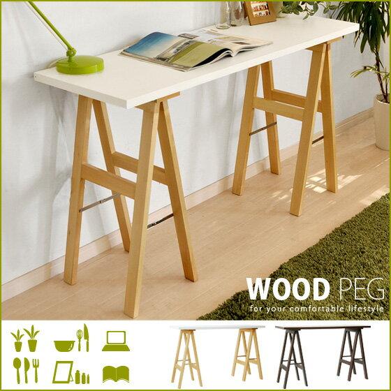 北欧 テーブル カウンターテーブル WOODPEG 〔ウッドペッグ〕 ナチュラル ブラウン