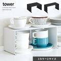 コの字型キッチンラック レギュラーサイズ TOWER(タワー)