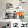 冷蔵庫上収納ラック TOWER(タワー)