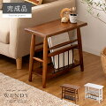 サイドテーブル WENDY(ウェンディ)