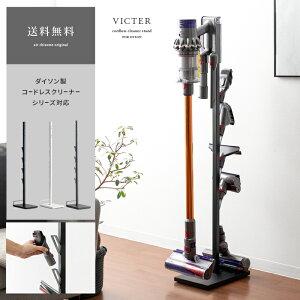 【最大1,000円OFFクーポン配布中】 ダイソン スタンド コードレスクリーナー スティッククリーナースタンド クリーナースタンド ツールスタンド 掃除機スタンド 新生活 V6 V7 V8 V10 ダイソンコードレスクリーナースタンド Victer (ビクター)
