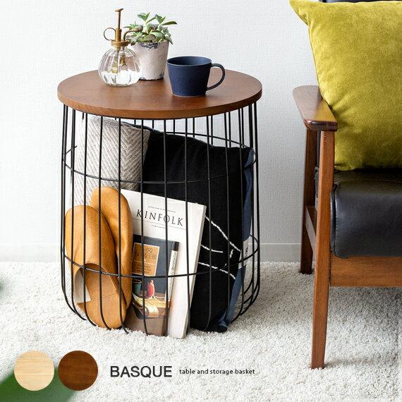 サイドテーブル ナイトテーブル ミニテーブル テーブル 北欧 おしゃれ ソファー ベッド 寝室 リビング ワイヤー バスケット カゴ 収納 かご 西海岸 シンプル モダン 70L カゴ ワイヤーバスケットテーブル BASQUE(バスク)