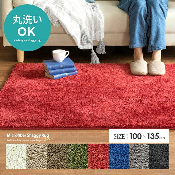 【クーポン配布中】 ラグ マット ラグマット シャギーラグ 洗える 夏用 北欧 おしゃれ モダン グレー カーペット ホットカーペット対応 シンプル 100×135 センターラグ グリーン グレー 長方形 リビングラグ らぐ シャギー 絨毯 じゅうたん リビングラグ おうち時間