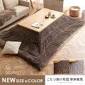 薄掛けこたつ布団 Fulul(フルル)長方形 205×285cm サイズ追加・色追加