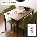 ダイニングテーブル テーブル 120cm幅 木製 北欧 食卓テーブル ウッドダイニングテーブル おしゃれ 4人掛け 食卓 ダイニング ウォールナット ウッドダイニング WEST(ウエスト)120cm幅テーブル単体・・・