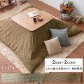 こたつ布団カバー Cleta(クレタ)215×215cm 正方形タイプ