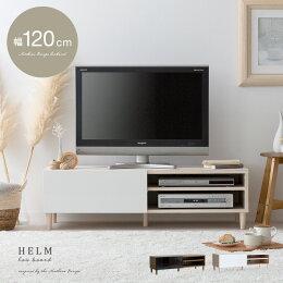 HELM(ヘルム)ローボード 幅120cmタイプ