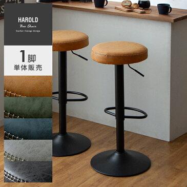 カウンターチェア バーチェア ハイスツール おしゃれ 椅子 スツール 丸椅子 レザー 北欧 ヴィンテージ 西海岸 回転式 昇降式 チェア チェアー カフェ風 イス カウンタースツール ミッドセンチュリー バーチェア Harold(ハロルド) 1脚単体販売