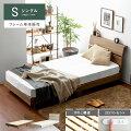 シンプルデザインすのこベッド UNI(ウニ) シングルサイズ