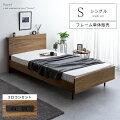 シンプルデザインベッド Fazel(フェイゼル) フレーム単体 シングルサイズ
