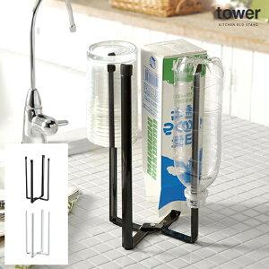ホルダー スタンド キッチン 牛乳パック ペットボトル シンプル ホワイト ブラック