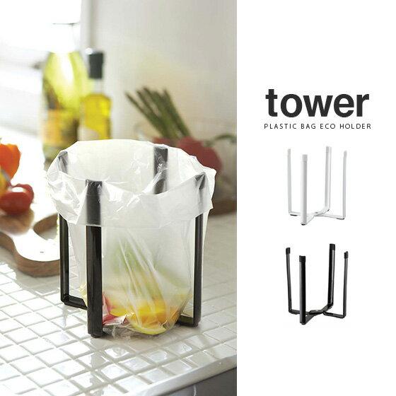 ゴミ袋ホルダー キッチンスタンド グラススタンド TOWER〔タワー〕 ポリ袋 エコホルダー ホワイト ブラック