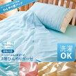 3層ひんやりガーゼ寝具シリーズ