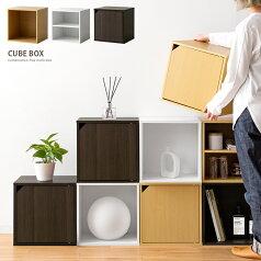 収納ボックス カラーボックス 本棚 キューブボックス 木製 ラック 棚 収納棚 おしゃれ 収納ラック 家具 オープンラック 扉付き 棚付き 積み重ねOK 収納 シェルフ 北欧 シンプル CUBE BOX〔キューブボックス〕
