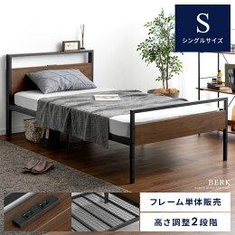 スチールベッド BERK(ベルク) シングルサイズ フレーム単体販売