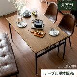ダイニングテーブル Morris(モーリス) 120cm幅 4人用テーブル単体