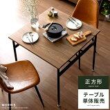 ダイニングテーブル Morris(モーリス) 75cm幅テーブル単体