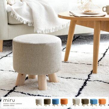 スツール おしゃれ 木製 椅子 ウッド 丸 四角 イス 椅子 チェア コンパクト かわいい 北欧 シンプル ナチュラル レトロ ポップ カフェ風 リビング 玄関 子供部屋 ファブリック 布製 ファブリックスツール miru(ミル)