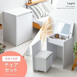 ホワイトコンパクトドレッサー Lapin(ラパン) 座面下収納チェア付き