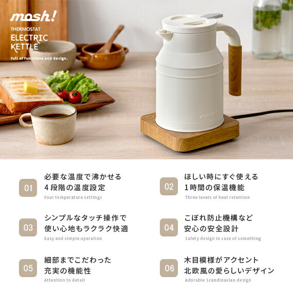 ドウシシャ『mosh!電気ケトル(M-EK1)』