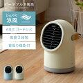 充電式ポータブル冷風扇