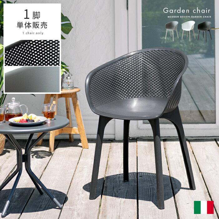 ガーデンチェアイスカフェ風テラスバルコニーガーデンチェアシンプルガーデンファニチャーポリプロピレンレジャーアウトドアエクステリアガーデンチェア1脚単体販売