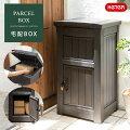 Keter(ケター) 宅配ボックス PARCEL BOX(パーセルボックス)