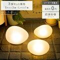 LEDソーラーストーン 3個セット販売(Sサイズ2個+Lサイズ1個)