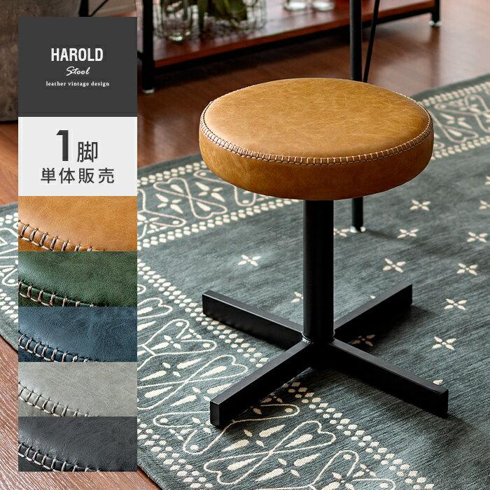 スツール おしゃれ 椅子 丸 チェアー 丸椅子 イス チェア 玄関 ダイニング ピアノ用椅子 北欧 西海岸 ヴィンテージ ミッドセンチュリー レトロ モダン インダストリアル デザインスツール Harold(ハロルド) 1脚販売
