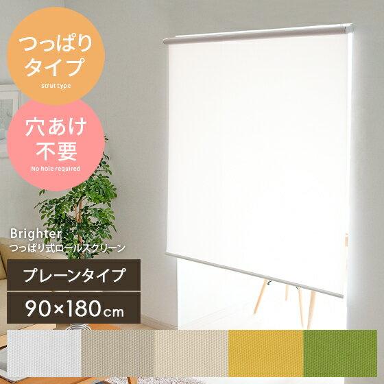 つっぱり ロールスクリーン ロールカーテン 間仕切り ブラインド 目隠し 部屋 仕切り 北欧 90×180 シンプル カーテン おしゃれ 無地 簡単取り付け つっぱり式ロールスクリーン Brighter(ブライター)プレーンタイプ 90×180cm