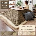 薄がけこたつ布団 Alice(アリス)正方形 190×190cm サイズ追加