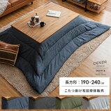 薄掛けデニムデザインこたつ布団 DERICK(デリック) 長方形190×240cm