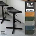 ヴィンテージデザインバーチェア ROGER(ロジャー) 1脚単体販売ブルー・ブラック追加