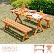BARNEYS(バーニーズ) テーブル&ベンチセット