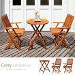 カフェテーブルセット Cassy(カッシー)ラウンドテーブル