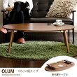 折れ脚テーブル OLUM〔オルム〕105cm幅