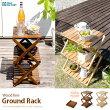 Wood line Ground Rack(ウッドライン グランドラック)