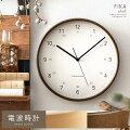 電波掛け時計 FIKA(フィーカ)