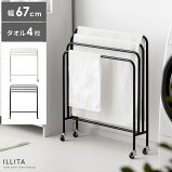 バスタオルハンガー ILLITA(イリータ)67cmタイプ